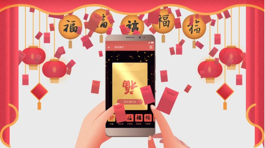 Alipay Chinese New Year