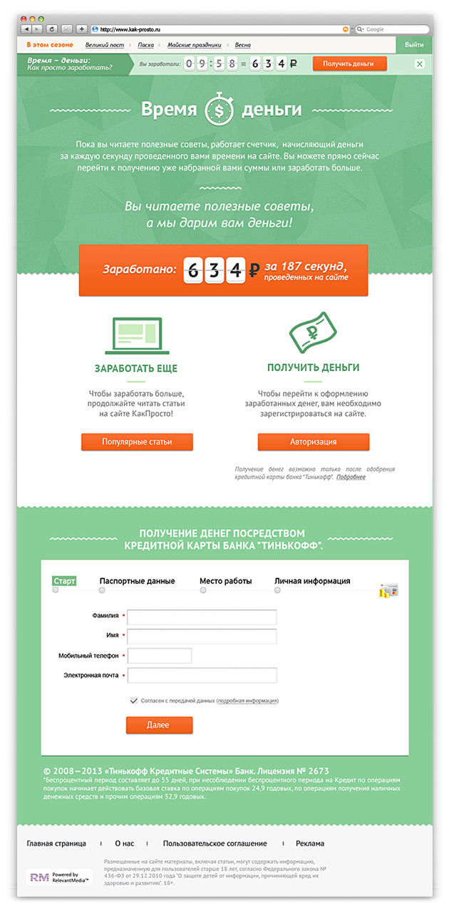 Landing page: TIME IS MONEY