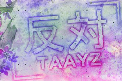 Taayzs