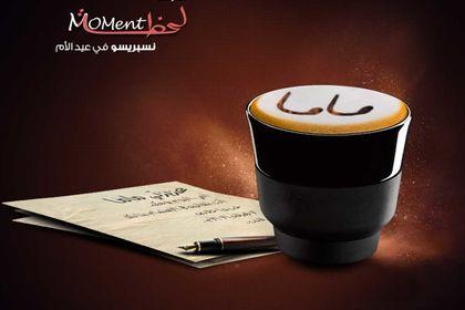 Campagne Nespresso réalisée en agence sur Dubai