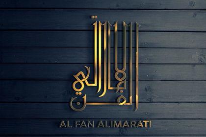 Logo Alfan Alimarati