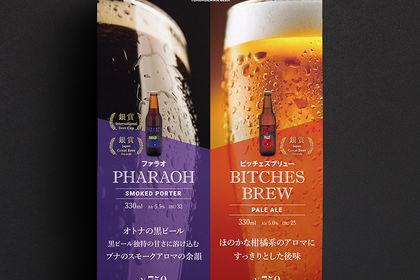 Publicité de la bière