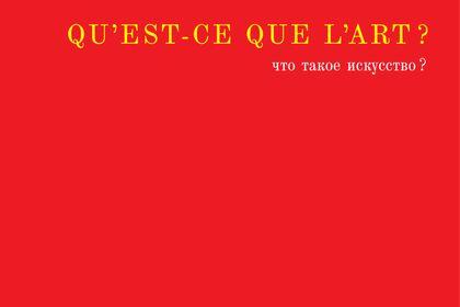 Léon Tolstoï. —Qu'est-ce que l'art? (couverture)