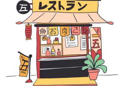Petits espaces japonais
