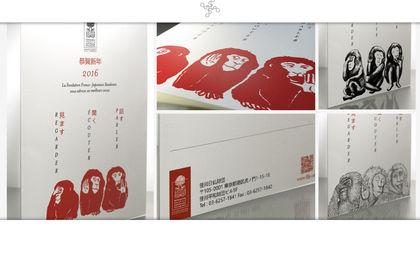 Carte de vœux Fondation japonaise