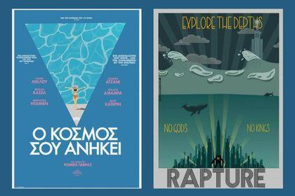 """Poster """"Le monde est à toi"""" """"Rapture"""""""