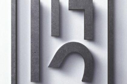 Logo Etienne Schirmann
