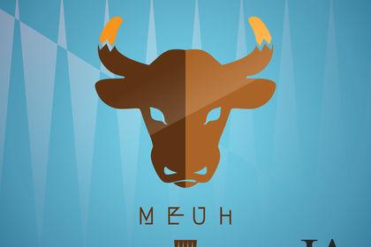 """Logo """"Meuh"""""""